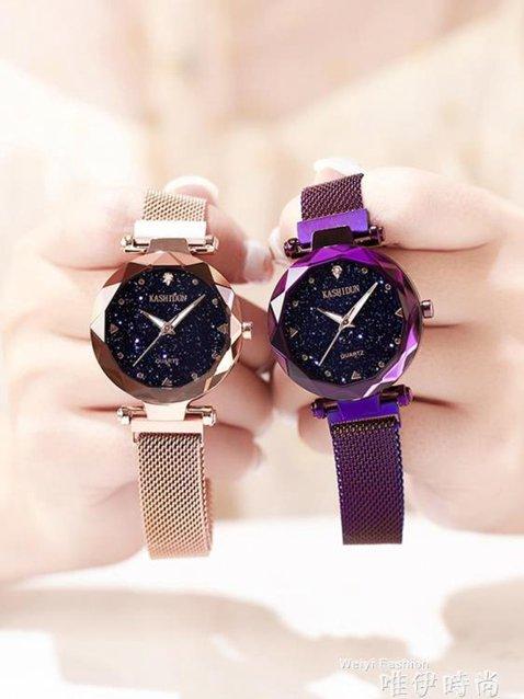 手錶 星空手錶女士防水抖音網紅2020新款韓版女表學生 唯伊時尚  秋冬新品特惠