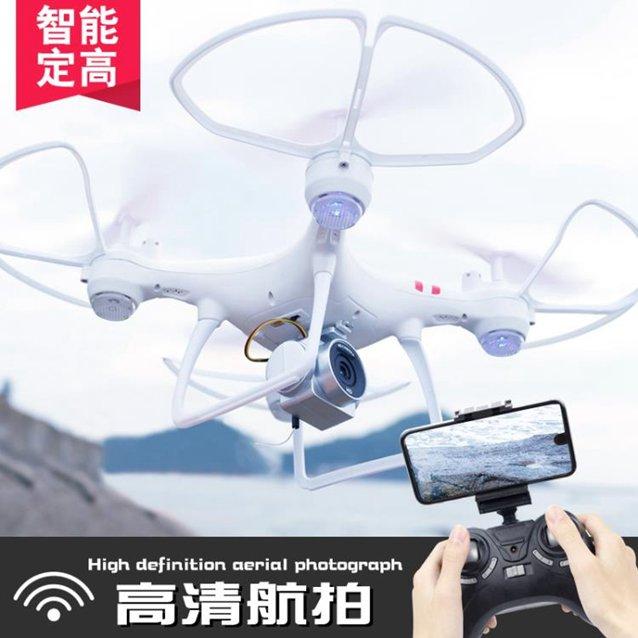 無人機無人機航拍遙控飛機充電耐摔定高四軸飛行器高清專業航模兒童玩具 秋冬新品特惠