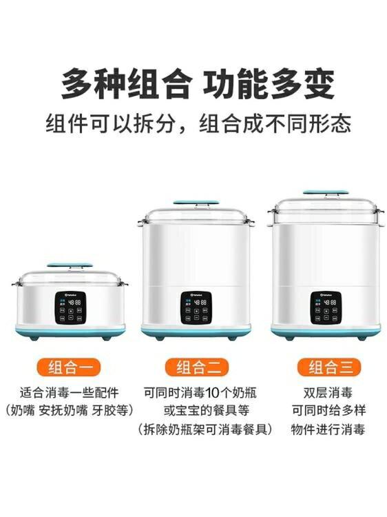 奶瓶消毒鍋 嬰兒奶瓶消毒器帶烘干機暖溫奶二合一蒸汽鍋寶寶專用柜 220V  秋冬新品特惠