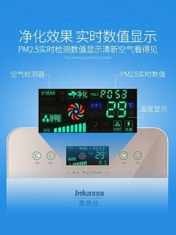 空氣清淨機 空氣凈化器家用室內臥室辦公  220V  秋冬新品特惠