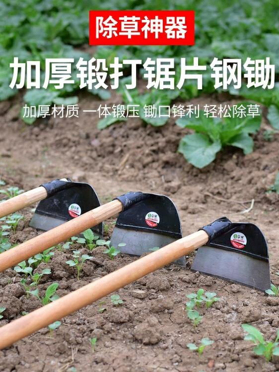 園藝工具農用長柄鋤草神器鋤地除草鋤頭專用全鋼加厚農具戶外挖土種菜兩用  秋冬新品特惠
