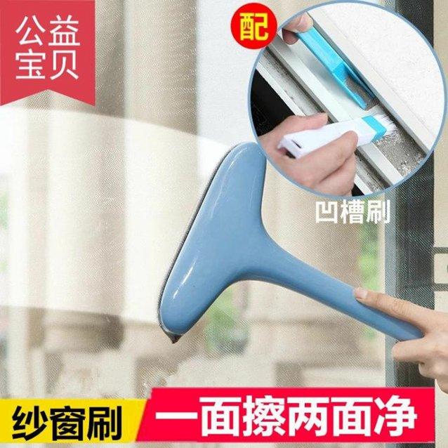 紗窗刷 家用窗紗打掃紗窗套裝免拆洗清潔窗戶神器刷隱型清洗工具衛生專用 免運 『718狂歡節』