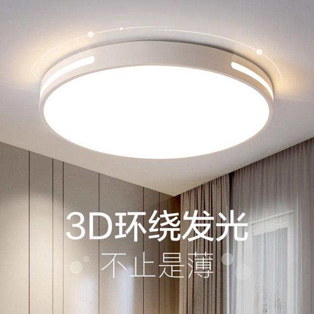 吸頂燈 超薄led吸頂燈圓形北歐客廳燈具簡約現代廚房書房陽臺房間臥室燈 220V 年中特惠促銷