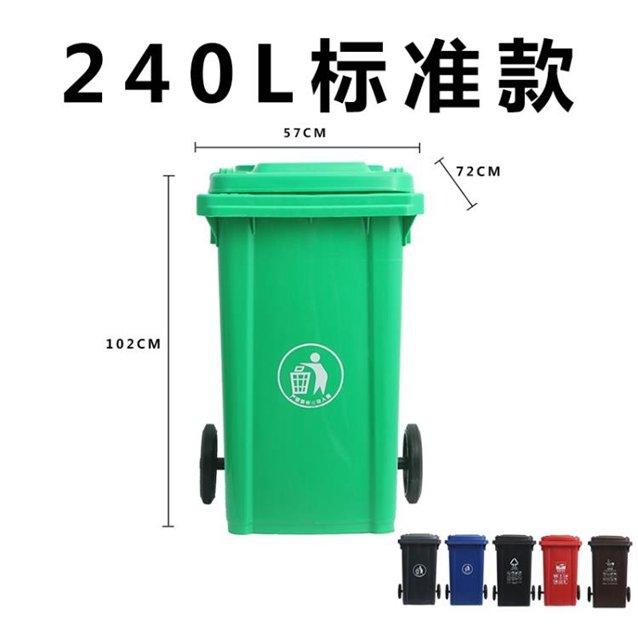 垃圾桶戶外垃圾桶家用分類大號環衛室外小區240L升帶蓋塑料加厚大型商用  秋冬新品特惠