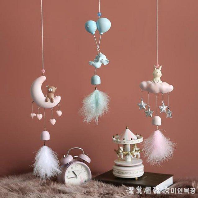 創意可愛ins風少女心卡通風鈴家居裝飾房間吊飾生日禮物鈴鐺掛件 秋冬新品特惠