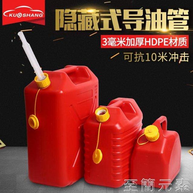 塑料防爆汽油桶5L10升20升車載摩托汽車備用油箱柴油壺油桶WD 至簡元素