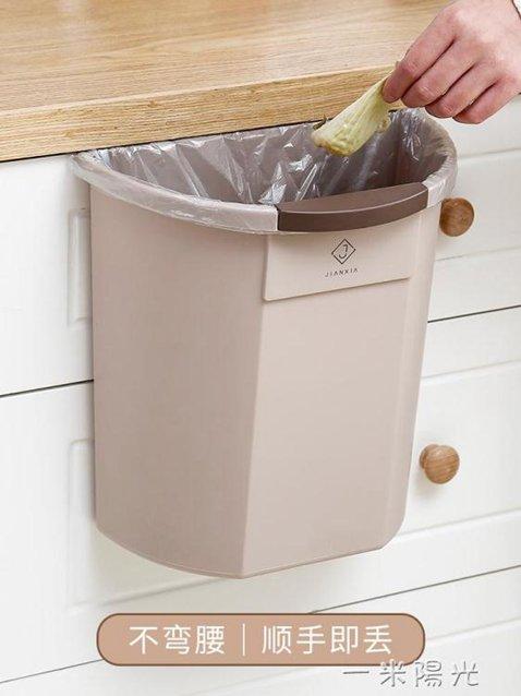 廚房垃圾桶掛式家用簡約櫥櫃門懸掛式垃圾桶免打孔桌面收納桶無蓋  秋冬新品特惠