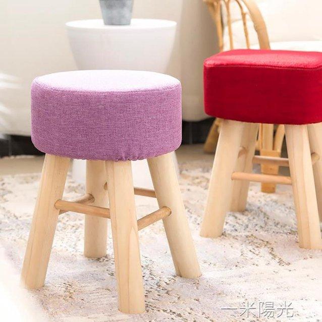 凳子矮凳家用布藝凳小凳子板凳沙發凳簡約現代多功能布藝凳小木凳  秋冬新品特惠