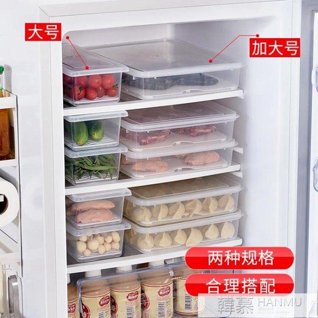 3/4個裝大號廚房分類瀝水保鮮盒塑料冰箱冷藏冷凍儲藏盒食物收納  YTL 秋冬新品特惠