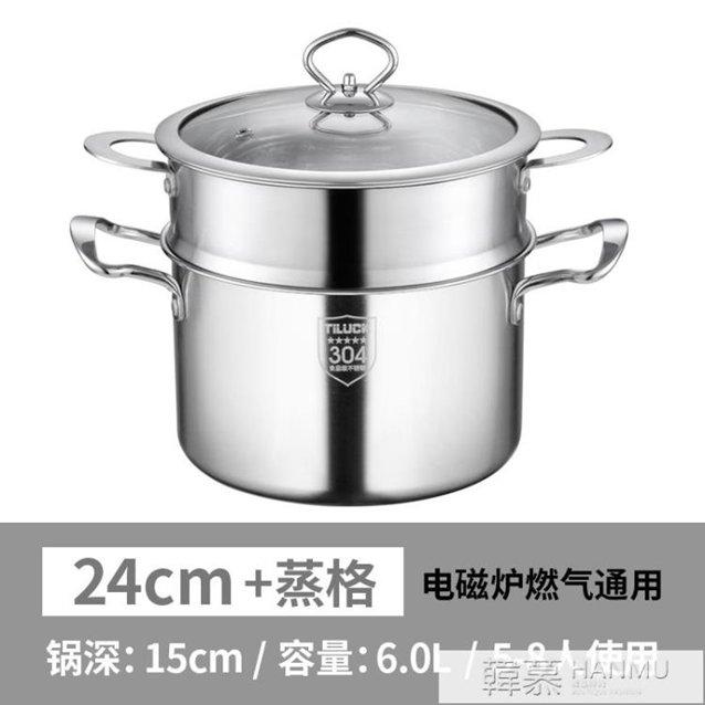304不銹鋼湯鍋蒸屜20cm家用加厚不粘鍋具24蒸鍋電磁爐燃氣  YTL 秋冬新品特惠