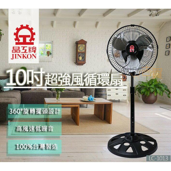 【吉賀】晶工牌10吋超強風循環電扇 LC-1013 循環扇 電風扇 涼風扇 360度電扇 旋轉風扇 台灣製造