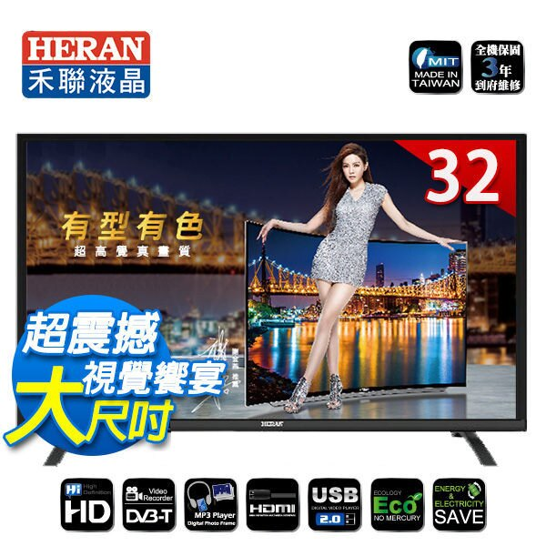 禾聯HERAN 32吋 LED液晶電視【HD-32DFL】