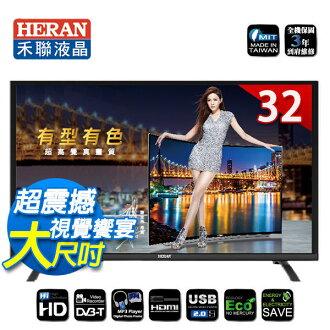 限時特價❤禾聯HERAN 32吋 LED液晶電視【HD-32DCT】