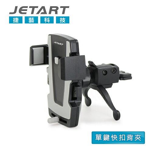 ☆宏華資訊廣場☆JETART出風口型手機車架CHD260
