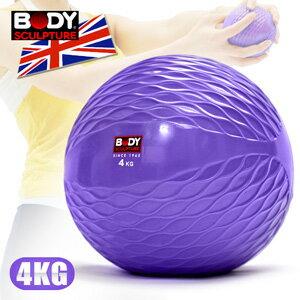 【BODY SCULPTURE】有氧4KG軟式沙球(舉重力球重量藥球.瑜珈球韻律球.健身球啞鈴訓練球.彈力球4公斤砂球.沙包沙袋Toning Ball.推薦哪裡買ptt)  C016-0714 - 限時優惠好康折扣