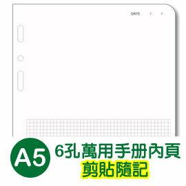 珠友 BC-82509 A5/25K 6孔萬用手冊內頁/剪貼隨記(80磅)20張(適用6孔夾)