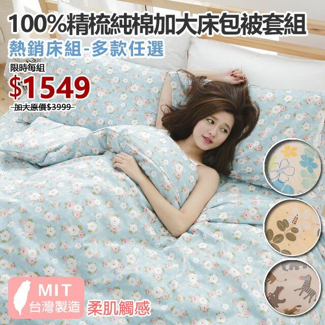 SN ~↘驚喜價~多款 ~活性印染精梳純棉6x6.2尺雙人加大床包被套四件組~ 製 含枕