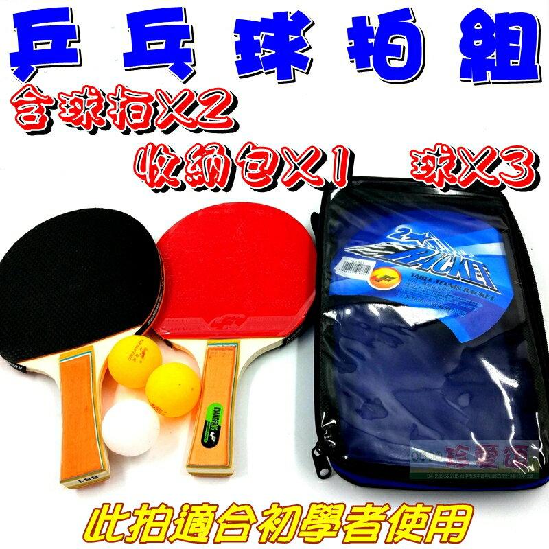 【JIS】J004 乒乓球拍 桌球拍組 二球拍+收納包+三顆球 二星長柄橫拍 雙面拍 刀板拍