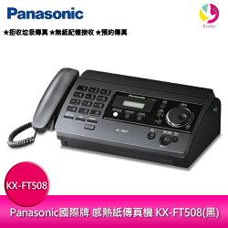 Panasonic國際牌 感熱紙傳真機 KX-FT508/KT-FT508TW(鈦黑色)▲最高點數回饋10倍送▲