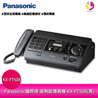 Panasonic國際牌 感熱紙傳真機 KX-FT508/KT-FT508TW(鈦黑色)