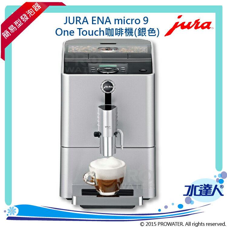 ~Jura ENA Micro 9 One Touch 咖啡機 ~ 到府 服務~水 ~