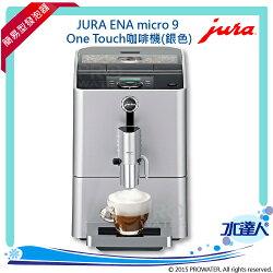 ★Jura ENA Micro 9 One Touch 咖啡機 ★免費到府安裝服務【水達人】