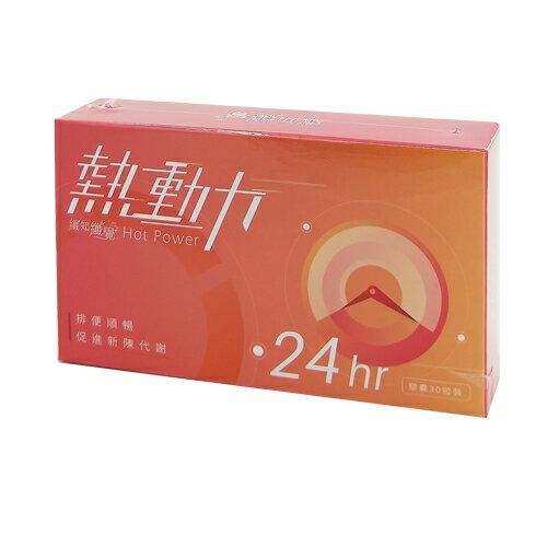 【小資屋】纖知纖覺熱動力30粒盒(黃金配比榮獲多國專利認證)效期:2020.2