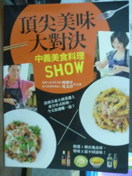 【書寶二手書T6/餐飲_PFD】頂尖美味大對決-中義美食料理SHOW_柯俊年