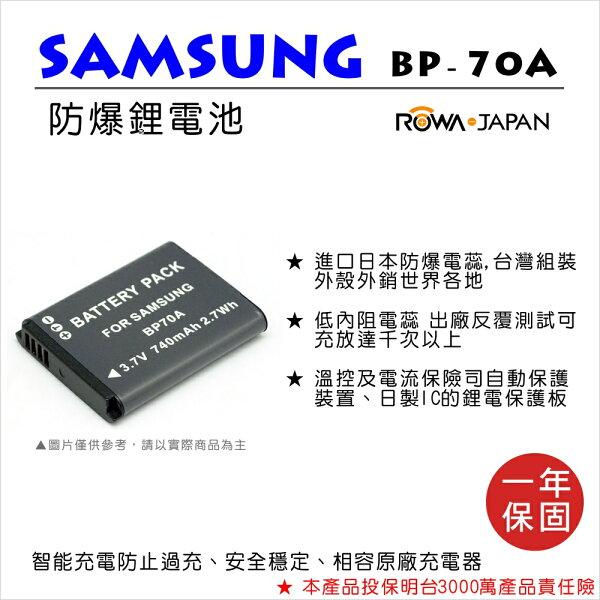 攝彩@樂華FOR三星BP-70A相機電池鋰電池防爆原廠充電器可充保固一年