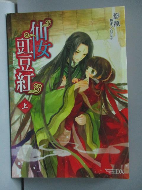 【書寶二手書T1/一般小說_LJB】仙女豇豆紅(上)_影照