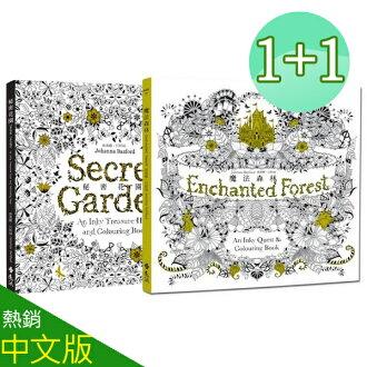 紓壓著色繪本 秘密花園 + 魔法森林 中文版 超值組合價 (音樂影片購)