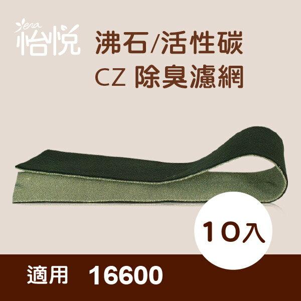 【怡悅沸石/CZ除臭活性碳濾網】適用於Honeywell HAP-16600-TWN空氣清淨機-10片裝