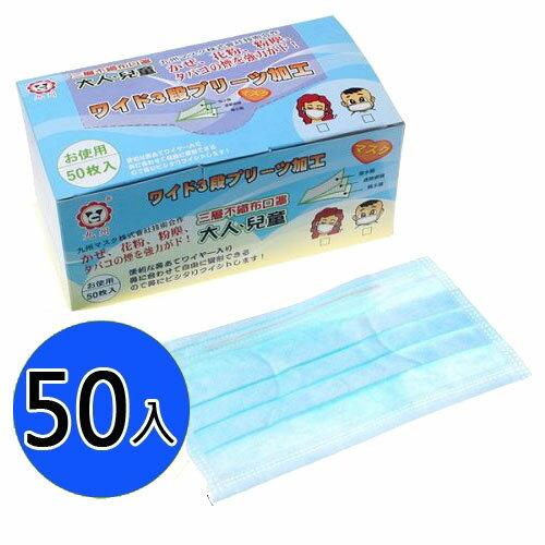 【九州】成人專用 立體三層防塵 口罩 (1盒50個)
