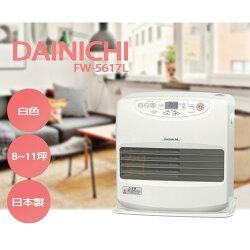 【 現貨-白色】免運費 大日 DAINICHI FW-5617L 煤油爐 電暖 暖爐 暖器 另售FW-3217S