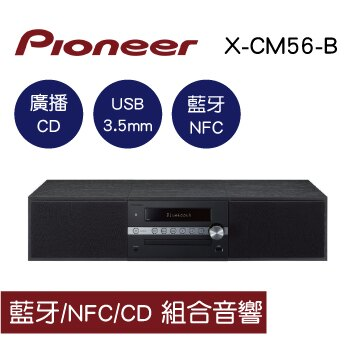 <br/><br/>  【Pioneer 先鋒】X-CM56-B 藍牙/NFC/CD 組合音響<br/><br/>