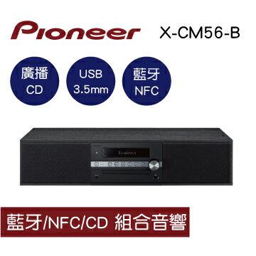 映象商城:【Pioneer先鋒】X-CM56-B藍牙NFCCD組合音響