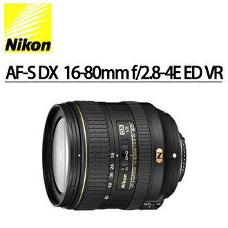 ★分期零利率 ★NIKON AF-S DX NIKKOR 16-80mm f/2.8-4E ED VR  NIKON 單眼相機專用變焦鏡頭 新鏡輕巧上市 (拆鏡國祥公司貨)