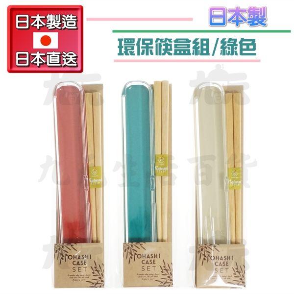 【九元生活百貨】日本製 環保筷組/紅色 環保餐具 筷子 日本直送