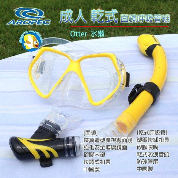 [Aropec]成人乾式浮潛面鏡呼吸管組Otter黃;Snorkeling;潛水;蝴蝶魚戶外