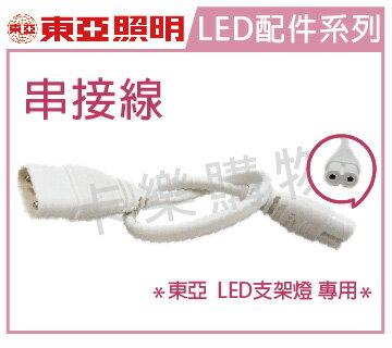 TOA東亞 RE-LDPA LED 公母頭 串接線  TO690003