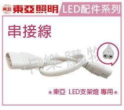 TOA東亞 RE-LDPA LED 公母頭 串接線 _ TO690003