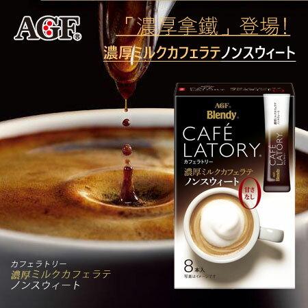 日本AGFCAFELATORY濃厚拿鐵(8入)88g拿鐵即溶咖啡即溶沖泡飲品【N102906】