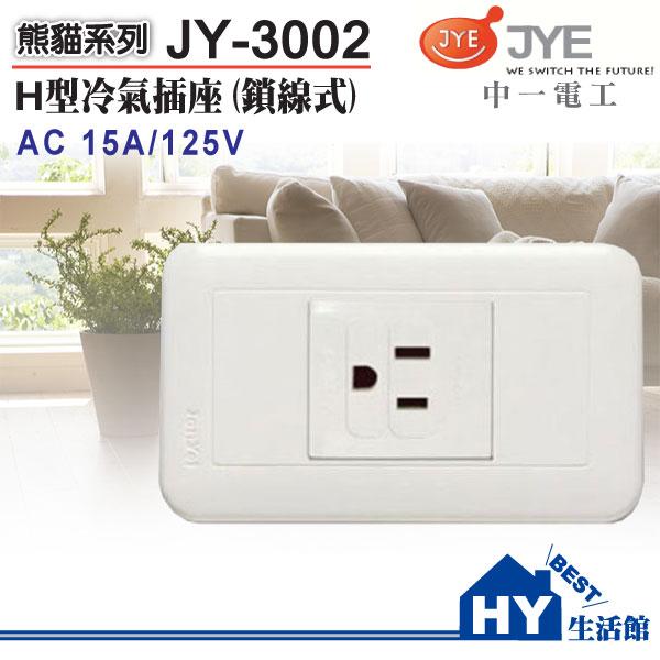 中一電工 JY-3002 H型冷氣插座/鎖線式 -《HY生活館》水電材料專賣店