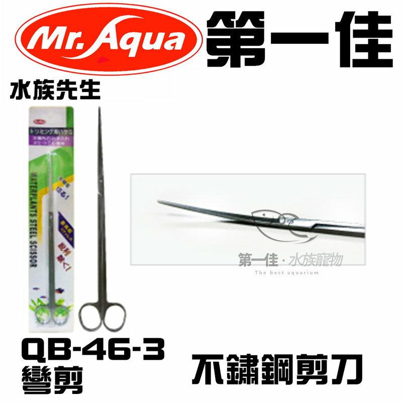 [第一佳水族寵物] 台灣水族先生MR.AQUA 不鏽鋼剪刀 彎剪 QB-46-3 M/25cm 免運