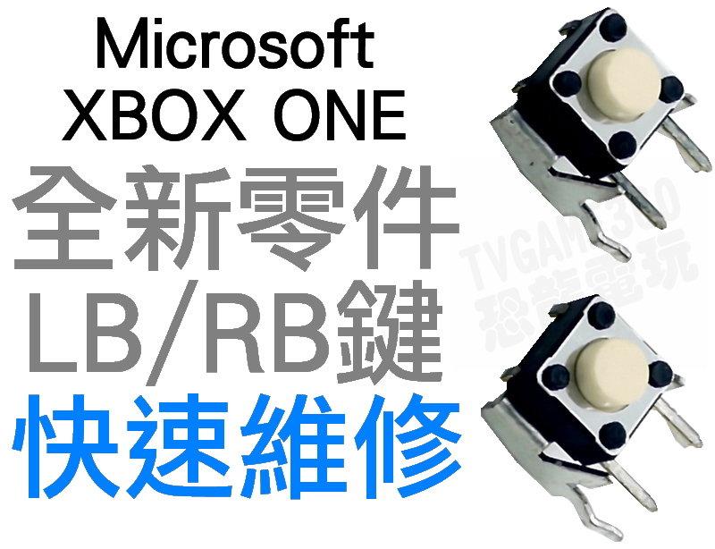 XBOXONE 手把 無線控制器用 LB RB 按鍵 微動開關(兩顆一組) XBOX ONE【台中恐龍電玩】