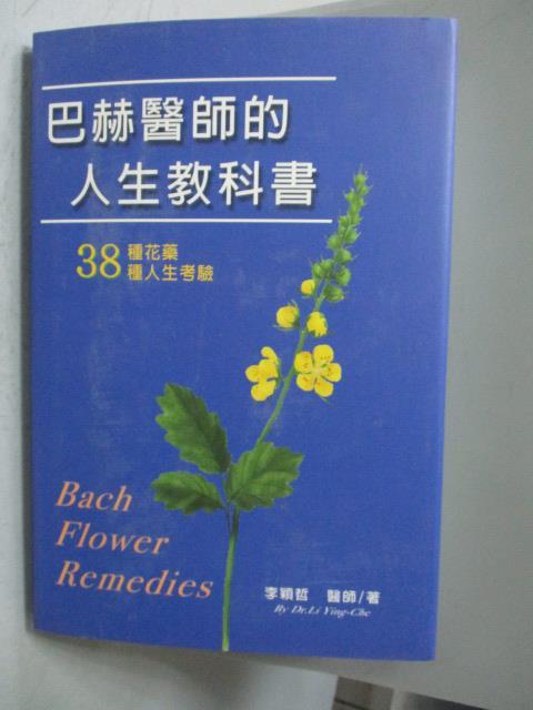 ~書寶 書T1/美容_XBI~巴赫醫師的人生教科書 : 38種花藥與38種人生考驗_李穎哲
