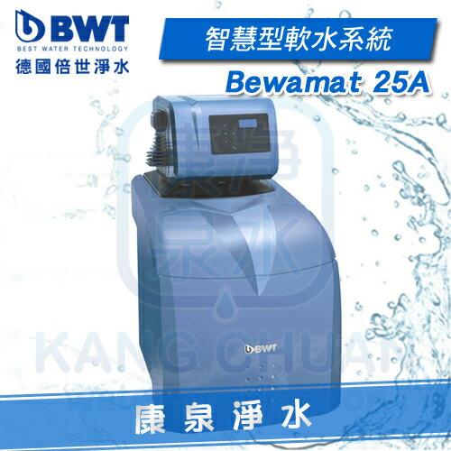 ◤全台免費安裝◢ BWT 德國倍世 Bewamat 25A 全屋式淨水軟化設備 / 智慧型軟水機【分期0利率】