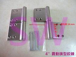 4'' 震動旗型鉸鏈 HF43411 不鏽鋼 平貼震動型 浴廁/房間 鋁門後鈕 插心後鈕 鋁門活頁 鉸鏈鋁 一組(兩片)