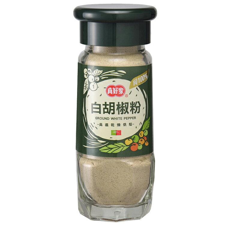 【真好家】100%精純白胡椒粉40g