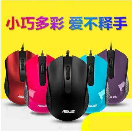 滑鼠 Asus/華碩 AE-01 原裝USB有線光學 彩色游戲筆記本臺式機電腦滑鼠